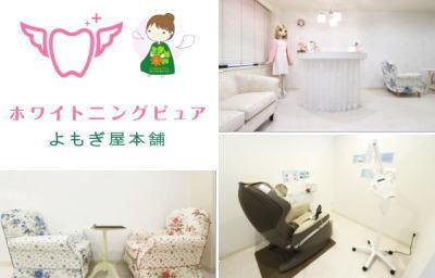 岡山市北区野田のホワイトニングピュアさんの店舗改装工事