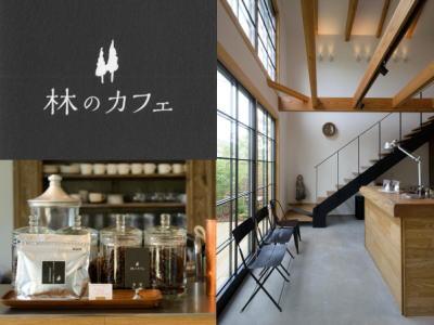倉敷市の人気カフェ 林のカフェさんの店舗新築工事