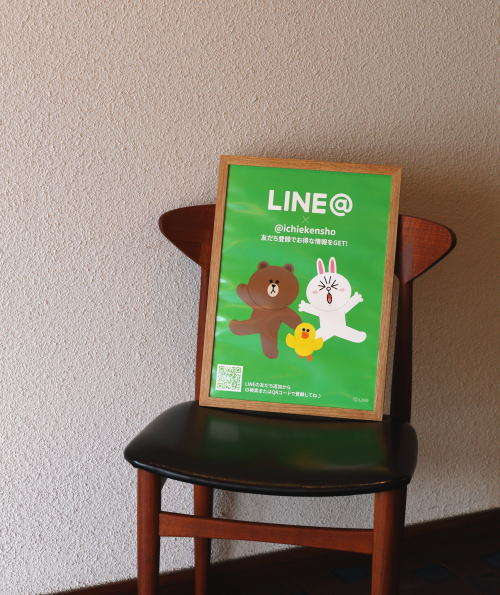 LINE@掲載記事