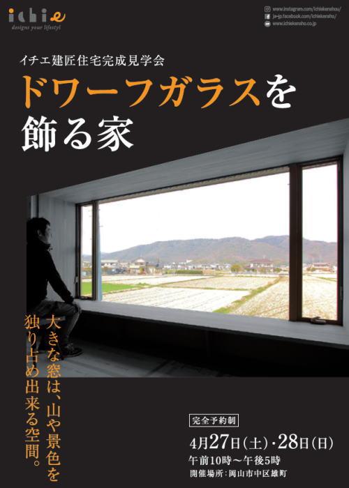 岡山市中区の注文住宅完成見学会DM