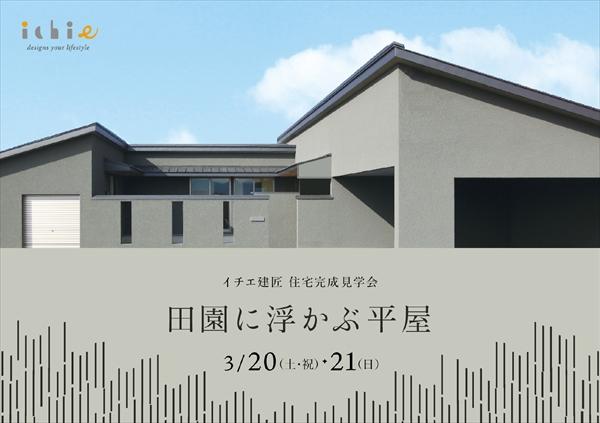岡山市南区で開催される完成見学会イベントのご案内