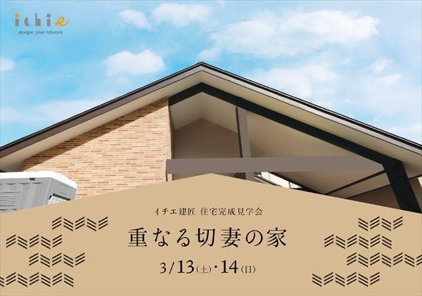 岡山市中区で開催される完成見学会のご案内