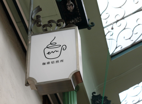 en.珈琲焙煎所お店の看板ができました