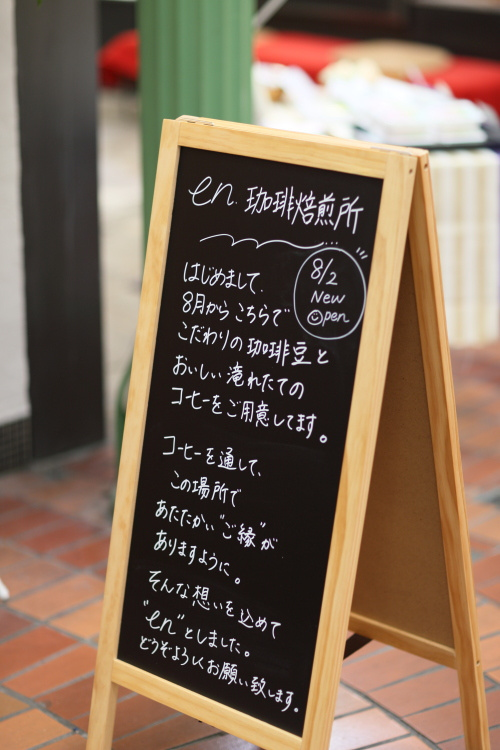 岡山市北区表町にて店舗の改装工事が完成した珈琲焙煎所、OPENの日を迎えました